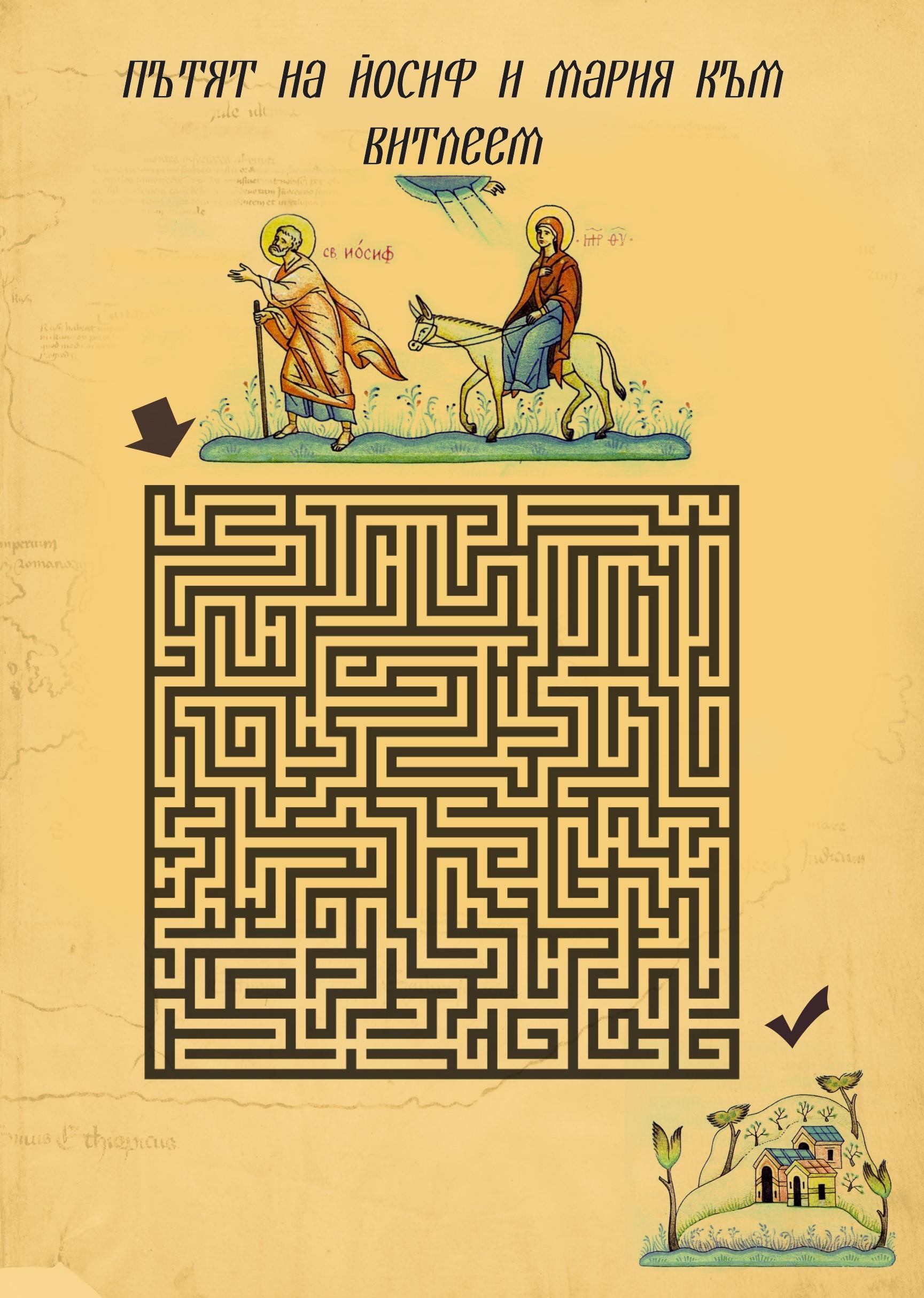 labirint4а