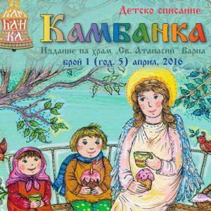 """Нов брой на детско списание """"Камбанка"""""""