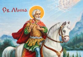 Св. Мина, Св.Виктор и Св.Викентий