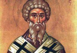Свети Власий