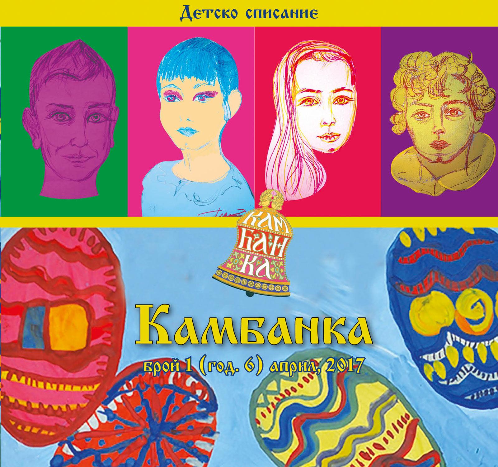 korica-Kambanka_2