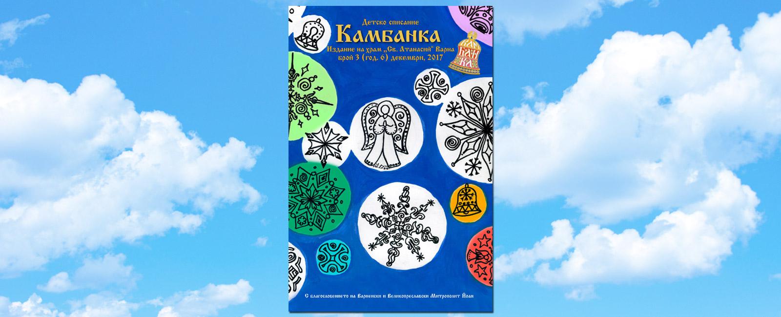 Kambanka_20171-12