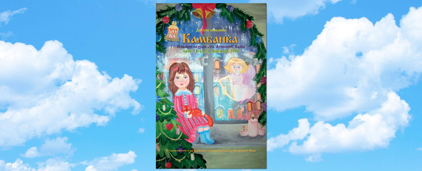 Kambanka_2018-12