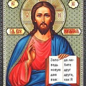"""Молитвата """"Отче наш"""""""